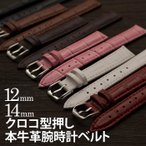 Watch Supplies - 時計バンド 革 14mm 12mm レザー 女性用 交換用 替えベルト 腕時計ベルト メンズ レディース 本革 牛革
