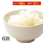 乾燥こんにゃく米 80g x 6袋 乾燥こんにゃくライス  ダイエット食品 無農薬 冷凍できる 低カロリー 無添加 無着色 グルテンフリー むかごこんにゃく ごはん