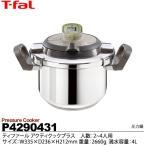 【T-fal】ティファール調理時間・火加減お知らせタイマー付き圧力鍋 アクティクックプラス 容量:4L P4290431