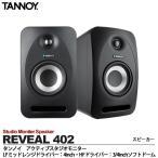 【TANNOY】タンノイ アクティブスタジオモニター REVEAL 402