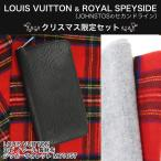 ルイヴィトン&マフラー クリスマス数量限定セット エピ 長財布とマフラーセット M61857 プレゼント