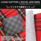 ルイヴィトン&ジョンストンズ クリスマス 数量限定セット ダミエグラフィット 財布と選べるマフラーセット N63336 LOUIS VUITTON&JOHNSTONS