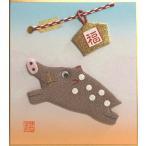 干支 『福 亥』 押し絵ミニ色紙絵(寸松庵)  【絵画/和風/工芸/猪/メール便/ネコポス】