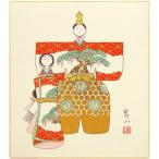 松井鷺山 『立雛』 2 色紙絵--2592