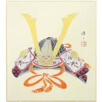 佐藤浩二 『兜』 色紙絵   絵画 日本画 和風 端午の節句 こどもの日 武者 メール便 ネコポス