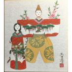 松浦青涛 『立雛之図』 色紙絵  【絵画/日本画/おひなさま/桃の節句/ネコポス/メール便】