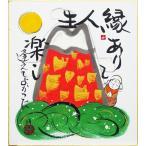 藤 直晴  『赤富士』(縁ありて)  色紙絵   絵画 日本画 お地蔵様 富士山 メール便 ネコポス