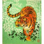 吉岡浩太郎 干支色紙:寅『虎』 版画色紙     絵画 魔除け 縁起 開運 風水 十二支 ネコポス メール便