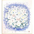 吉岡浩太郎 開運花風水 『白い花』 シルクスクリーン版画色紙