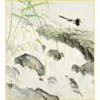 川合玉堂 『鶺鴒』 新絹本 特色工芸色紙絵     絵画 日本画 鳥 名画 巨匠 プリント ネコポス メール便