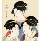 喜多川歌麿 浮世絵 『寛政の三美人』 新絹本・複製画色紙絵