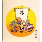 吉岡浩太郎 『七福宝船』 版画色紙