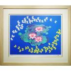 平松礼二 『池に舞う蝶』 リトグラフ+セリグラフ版画