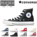 靴紐プレゼント コンバース スニーカー オールスター ハイカット キャンバス CONVERSE ALL STAR HI 25.0〜30.0cmサイズ
