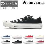 靴紐プレゼント コンバース スニーカー オールスター レディース ローカット キャンバス CONVERSE ALL STAR OX 22.0〜24.5サイズ