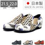 コンフォートシューズ パンプス 花柄 走れるパンプス 痛くない 歩きやすい 日本製 靴 レディース ウェッジソール ウエッジソール