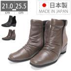 ブーツ 20%OFF 防滑 滑りにくい 本革 痛くない 歩きやすい 日本製 靴 レディース ウェッジソール ウエッジソール サイドゴア