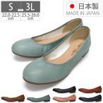 パンプス 走れるパンプス 痛くない 歩きやすい 日本製 靴 レディース バレエ カジュアル ぺたんこ ローヒール