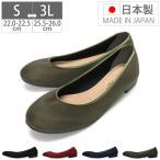 パンプス 走れるパンプス 20%OFF 撥水加工 撥水 レイン 痛くない 歩きやすい 日本製 靴 レディース バレエ カジュアル ぺたんこ ローヒール