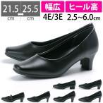 パンプス  走れるパンプス フォーマル リクルート ブラックフォーマル 痛くない 歩きやすい 靴 レディース 本革 幅広 3E 4E