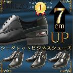 メンズシューズ 20%OFF ビジネスシューズ シークレットシューズ TAKEZO タケゾー 靴 メンズ 背が高くなる インヒール