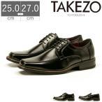 メンズ ビジネスシューズ 靴 メンズ TAKEZO タケゾー 防水 防滑 防臭 効果