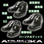 メンズシューズ ビジネスシューズ 蒸れない 蒸れにくい ムレ防止 通気性 メンズ 靴 ARUKOKA アルコーカ