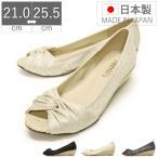 パンプス ウェッジソール ウエッジソール 走れるパンプス 痛くない 歩きやすい オープントゥ 日本製 靴