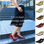 ショッピングウエッジ パンプス 50%OFF 走れるパンプス 痛くない 歩きやすい 日本製 靴 ウエッジソール ウェッジソール