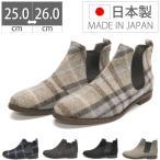 ブーツ 20%OFF サイドゴア カジュアル ぺたんこ ローヒール ブーティ ショートブーツ 痛くない 歩きやすい 日本製 靴 レディース
