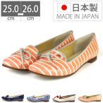 パンプス 50%OFF レイン レインシューズ 走れるパンプス 痛くない 歩きやすい 日本製 靴 レディース バレエ カジュアル ぺたんこ ローヒール