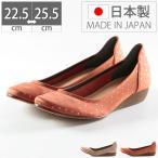 ショッピングウエッジ パンプス 50%OFF 走れるパンプス 痛くない 歩きやすい 日本製 靴 レディース ウエッジソール ウェッジソール ローヒール