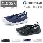 ムーンスター 介護 リハビリ 大人の上履き01 室内履き 日本製 男女兼用 白 ホワイト ネイビー moonstar 21-28cm