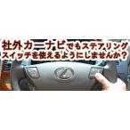 スバル車用ステアリングリモコン