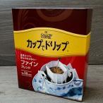ポイント5倍 ドリップコーヒー ファインブレンド カップでドリップ 50CUPS CD-50 コーヒー お得用 箱入り 珈琲 手軽 ギフト 内祝 内祝い