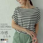 Tシャツ カットソー レディース 体型カバー レディースファッション トップス ゆったり 半袖