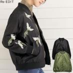 【秋セール】MA-1 レディース ブルゾン ジャケット 刺繍 ナイロン オーバーサイズ 選べる2TYPE