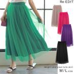 ショッピング スカート チュール プリーツ サテン レイヤード フレア カラー 上品 フェミニン レディース