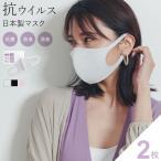 【アウトレットセール】 秋冬 日本製マスク レディース 抗ウイルス消臭マスク 洗えるマスク 綿100% メール便送料無料 代引不可 返品交換不可