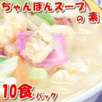 ちゃんぽんスープ 10食セット