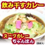 宅麺 カレー ちゃんぽん (具材入) 1食 長崎ちゃんぽん の進化形 九州野菜使用 温めるだけの 簡単調理 がまだす堂 たくめん