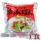 長崎ちゃんぽん (具材入) 宅麺 600g 1食 たっぷり具材 お水がいらない 100% 生スープ 低カロリー 冷凍食品 たくめん