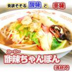 宅麺 酢辣 (スーラー) ちゃんぽん (具材入) 1食 九州野菜使用 温めるだけの 簡単調理 がまだす堂 たくめん