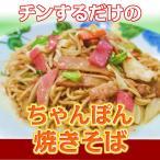 ちゃんぽん 焼きそば 具材入り 宅麺 1食 チンするだけの 簡単調理(G1ソース味)