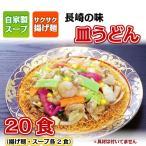 がまだす 長崎皿うどん (2食) 10袋(20食) 100%自家製スープ と サクサク 揚げ麺 20食のセットです。お好きな野菜で長崎の味に。