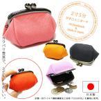 がま口 2.5寸がま口ポーチ がまぐち小銭入れ 帆布 メール便(3個まで) がま口財布 ミニポーチ 日本製 国産 クレンゼ生地使用