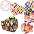 洗える 日本製 おしゃれマスク 立体型 布マスク 和柄マスク 和風マスク 選べる12柄 【メール便は4つまで】