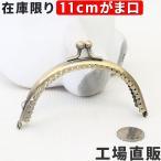 1643がま口 口金 11cm 丸型 アンティークゴールド 縫い付けタイプ 波フレーム