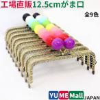 2551 がま口 口金 12.5cm 角型 あめ玉 アンティークゴールド 縫い付けタイプ 【全9色】