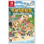 「マーベラス 牧場物語 オリーブタウンと希望の大地 Nintendo Switch HAC-P-AWDGA」の画像